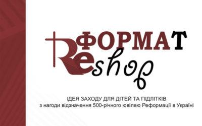 ReShop: Ідея заходу для дітей та підлітків