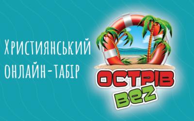 """Онлайн-табір """"Острів BEZ"""""""